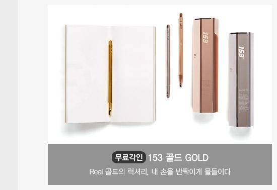 153 골드 GOLD